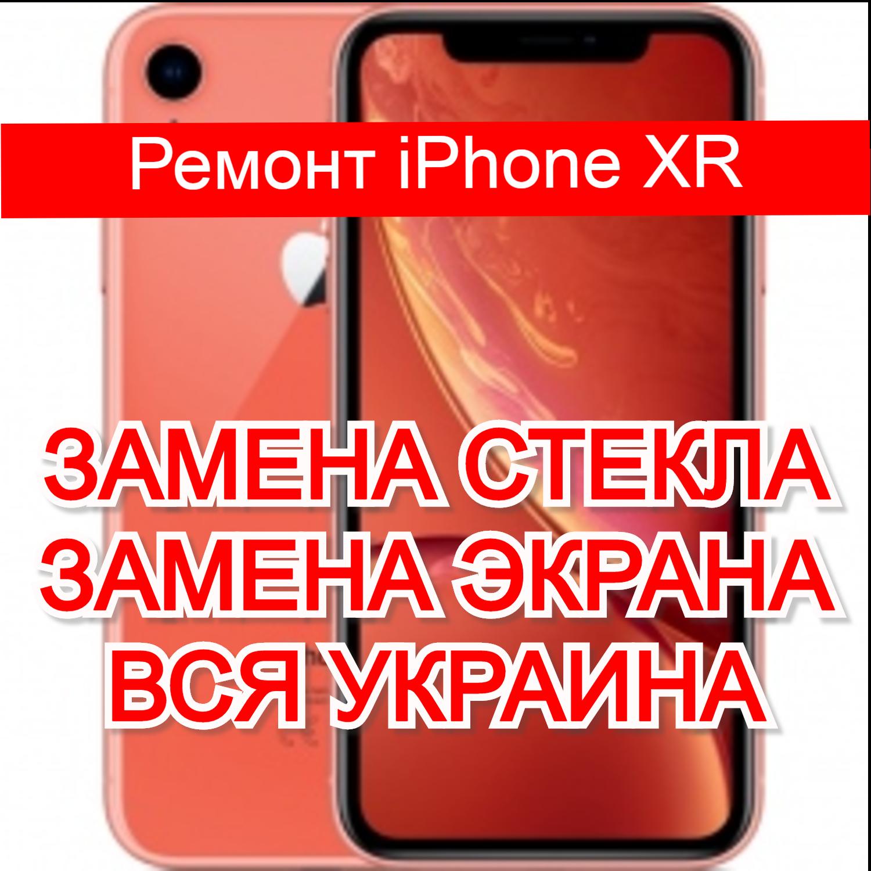 ремонт iPhone XR замена стекла и экрана