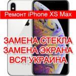 ремонт iPhone XS Max замена стекла и экрана