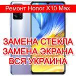 Ремонт Honor X10 Max замена стекла и экрана