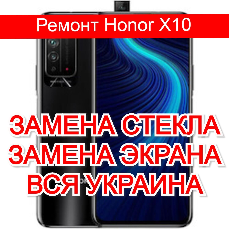 Ремонт Honor X10 замена стекла и экрана