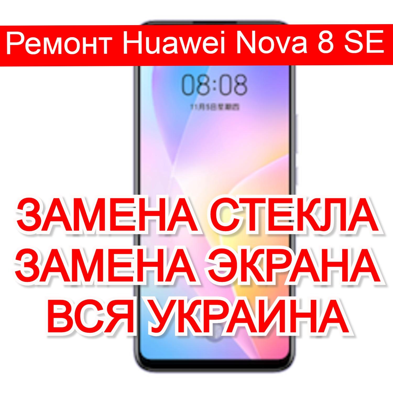 Ремонт Huawei Nova 8 SE замена стекла и экрана