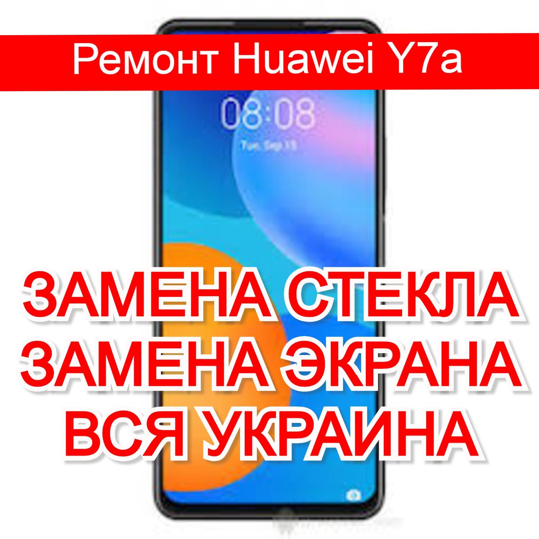 Ремонт Huawei Y7a замена стекла и экрана