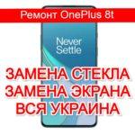 Ремонт OnePlus 8t замена стекла и экрана