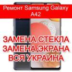 Ремонт Samsung Galaxy A42 замена стекла и экрана