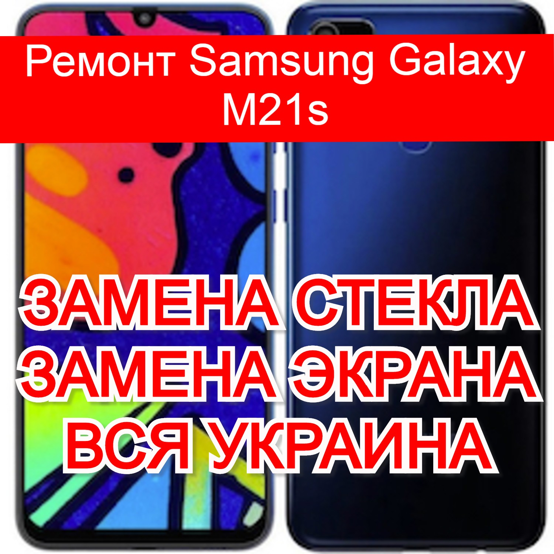 Ремонт Samsung Galaxy M21s замена стекла и экрана