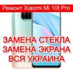 Ремонт Xiaomi Mi 10t Pro замена стекла и экрана
