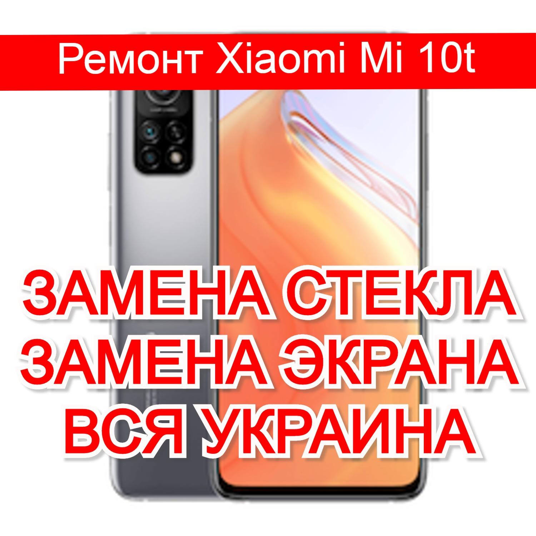 Ремонт Xiaomi Mi 10t замена стекла и экрана