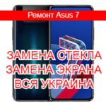 Ремонт Asus 7 замена стекла и экрана