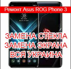 Ремонт Asus ROG Phone 3 замена стекла и экрана