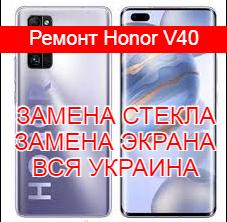 Ремонт Honor V40 замена стекла и экрана