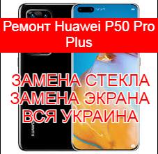 Ремонт Huawei P50 Pro Plus замена стекла и экрана