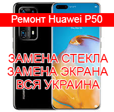 Ремонт Huawei P50 замена стекла и экрана