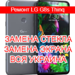Ремонт LG G8s Thinq замена стекла и экрана