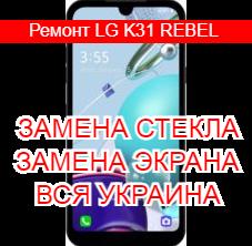 Ремонт LG K31 REBEL замена стекла и экрана