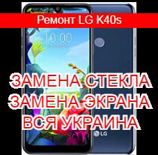 Ремонт LG K40s замена стекла и экрана