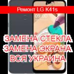 Ремонт LG K41s замена стекла и экрана