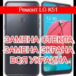 Ремонт LG K51 замена стекла и экрана