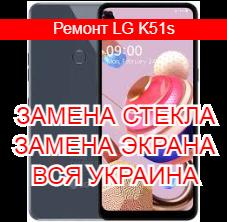 Ремонт LG K51s замена стекла и экрана