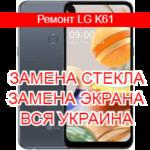 Ремонт LG K61 замена стекла и экрана