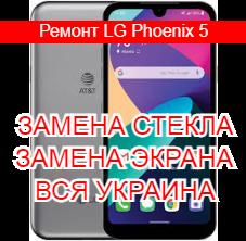 Ремонт LG Phoenix 5 замена стекла и экрана