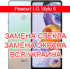 Ремонт LG Stylo 6 замена стекла и экрана