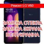 Ремонт LG V60 замена стекла и экрана