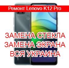 Ремонт Lenovo K12 Pro замена стекла и экрана