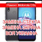Ремонт Motorola E6s замена стекла и экрана