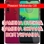 Ремонт Motorola G8 замена стекла и экрана