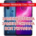 Ремонт Motorola One Hyper замена стекла и экрана