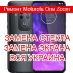 Ремонт Motorola One Zoom замена стекла и экрана
