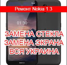 Ремонт Nokia 1.3 замена стекла и экрана