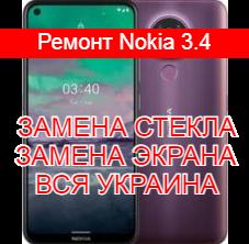 Ремонт Nokia 3.4 замена стекла и экрана