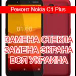 Ремонт Nokia C1 Plus замена стекла и экрана