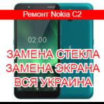 Ремонт Nokia C2 замена стекла и экрана
