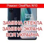 Ремонт OnePlus N10 замена стекла и экрана