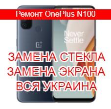 Ремонт OnePlus N100 замена стекла и экрана