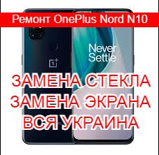 Ремонт OnePlus Nord N10 замена стекла и экрана