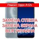 Ремонт Oppo A12s замена стекла и экрана