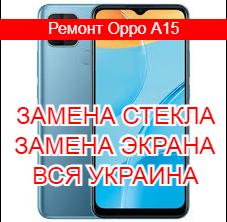 Ремонт Oppo A15 замена стекла и экрана