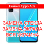 Ремонт Oppo A32 замена стекла и экрана