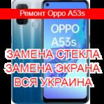 Ремонт Oppo A53s замена стекла и экрана
