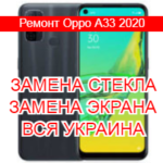 Ремонт Oppo A93 замена стекла и экрана