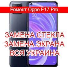 Ремонт Oppo F17 Pro замена стекла и экрана