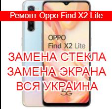 Ремонт Oppo Find X2 Lite замена стекла и экрана