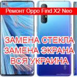 Ремонт Oppo Find X2 Neo замена стекла и экрана