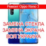Ремонт Oppo Reno 3 замена стекла и экрана