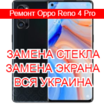 Ремонт Oppo Reno 4 Pro замена стекла и экрана