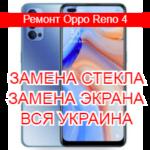 Ремонт Oppo Reno 4 замена стекла и экрана