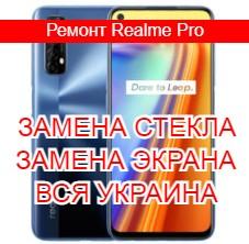 Ремонт Realme 7 Pro замена стекла и экрана